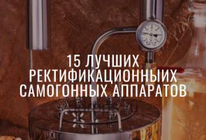 15 лучших ректификационных самогонных аппаратов
