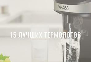 Топ-15 лучших термопотов