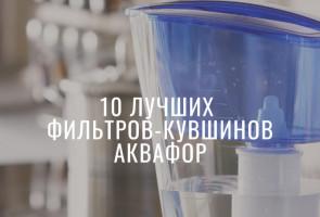 Топ-10 лучших фильтров-кувшинов Аквафор