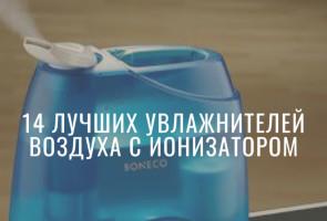 14 лучших увлажнителей воздуха с ионизатором